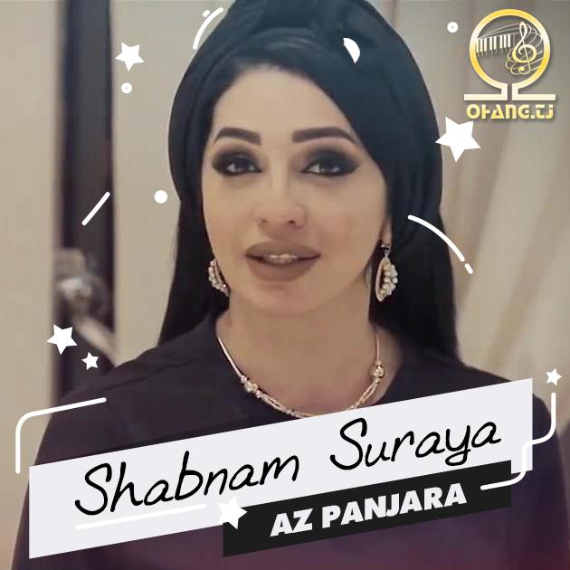 Шабнами Сурайё - Аз панчара (2019)