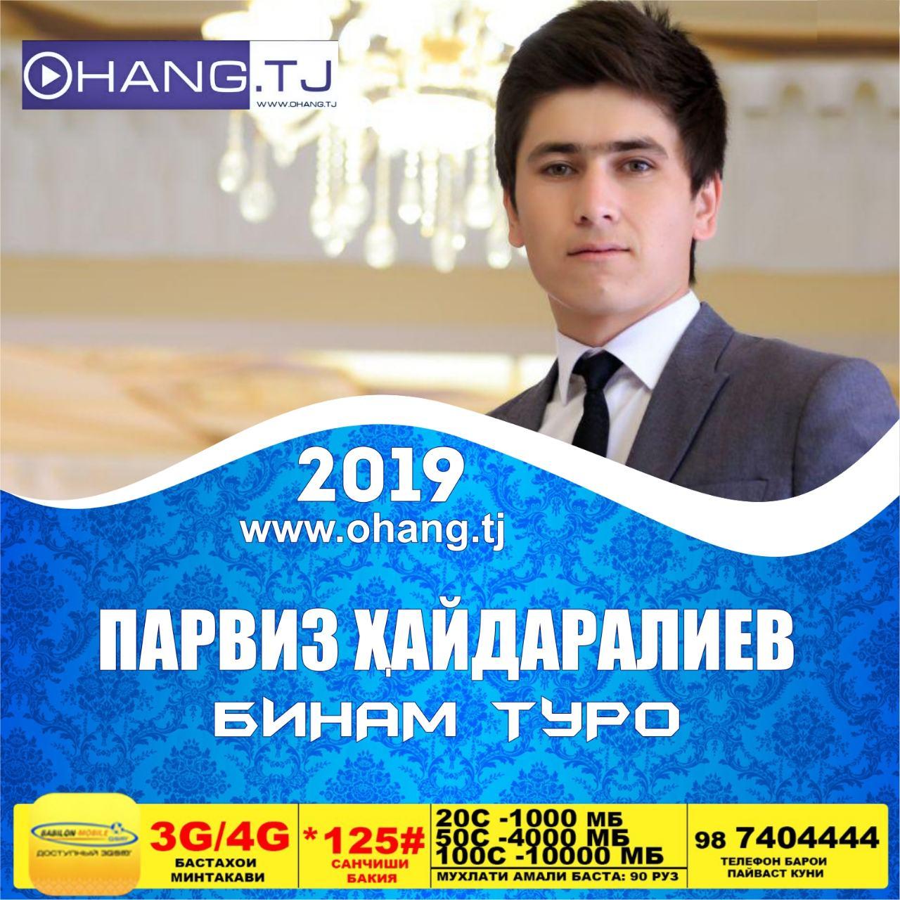 Парвиз Хайдаралиев-Бинам туро 2019