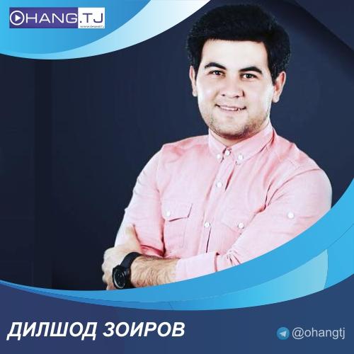 Дилшод Зоиров