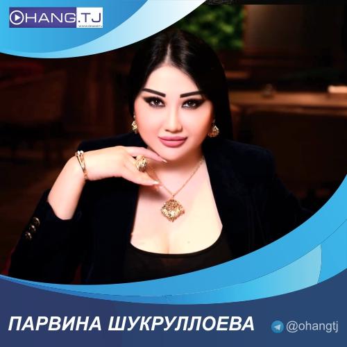 Парвина Шукруллоева