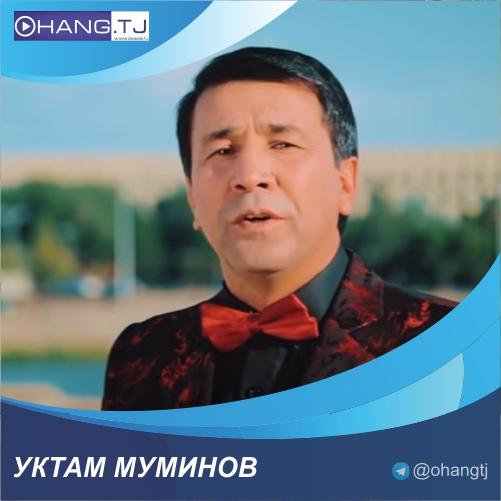 Уктам Муминов