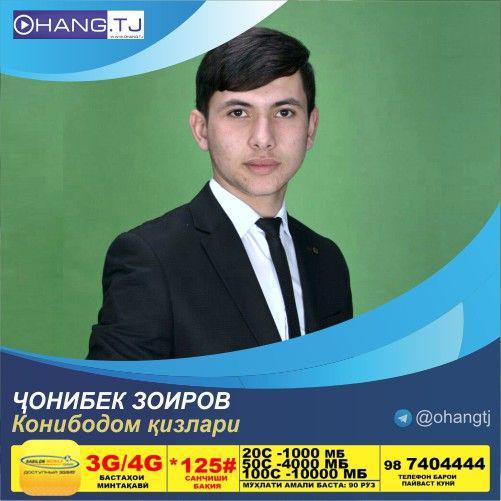 Чонибек Зоиров-Конибодом кизлари 2019 | Jonibek Zoirov-Konibodom kizlari 2019