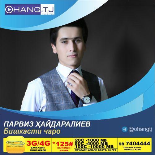 Парвиз Хайдаралиев-Бишкасти чаро 2019 | Parviz Haydaraliev-Bishkasti charo 2019