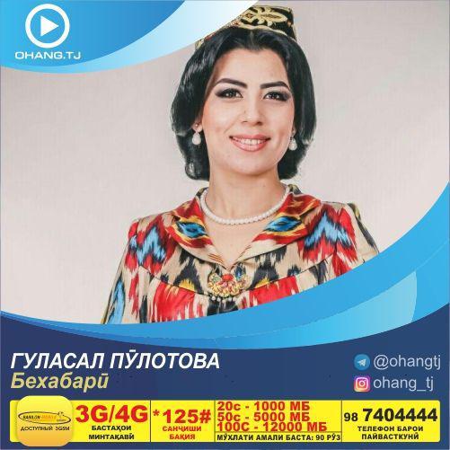 Гуласал Пулотова - Бехабари 2019 | Gulasal Pulotova-Bekhabari 2019