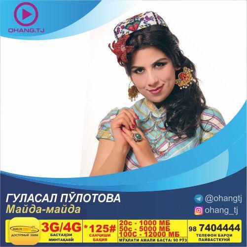 Гуласал Пулотова-Майда майда 2019 | Gulasal Pulotova-Mayda mayda 2019