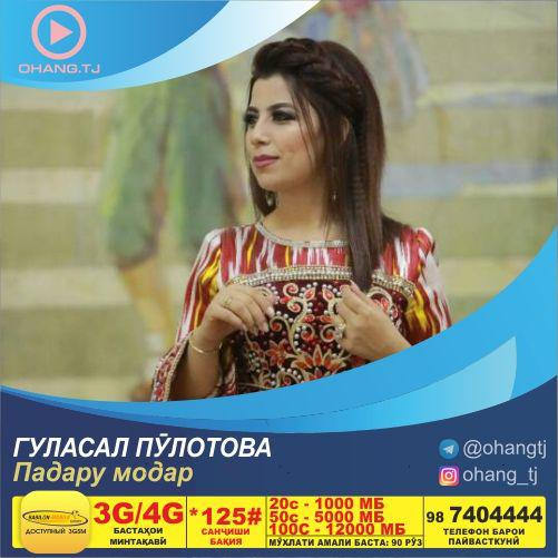 Гуласал Пулотова-Падару модар 2019 | Gulasal Pulotova-Padaru modar 2019