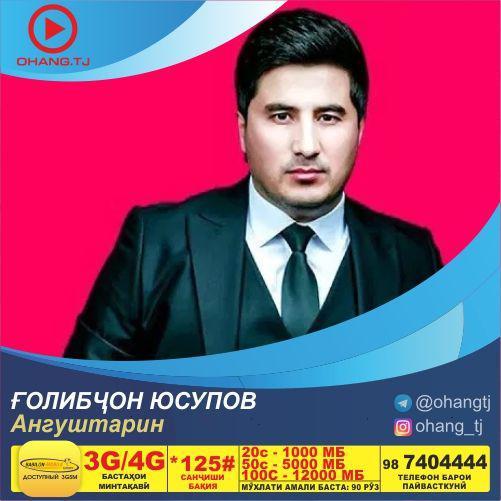 Голибчон Юсупов-Ангуштарин | Golibjon Yusupov-Angushtarin