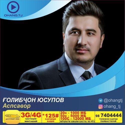Голибчон Юсупов-Аспсавор | Golibjon Yusupov-Aspsavor