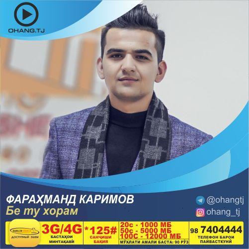 Фарахманд Каримов-Бе ту хорам | Farahmand Karimov-Be tu khoram