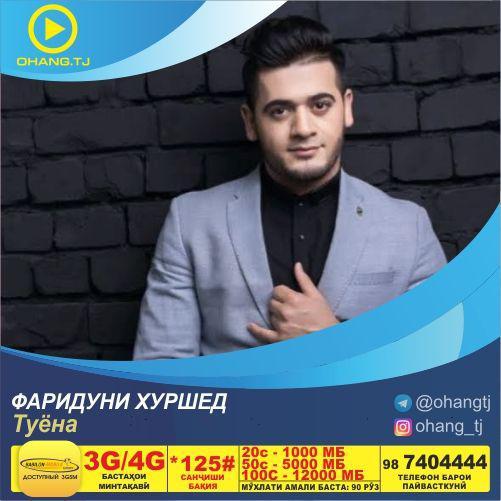 Фаридуни Хуршед-Туёна | Fariduni Khurshed-Tuyona