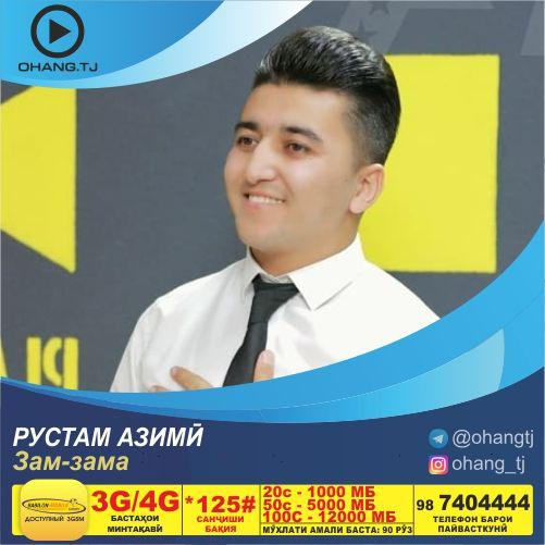 Рустам Азими-Зама зама | Rustam Azimi-Zam zama