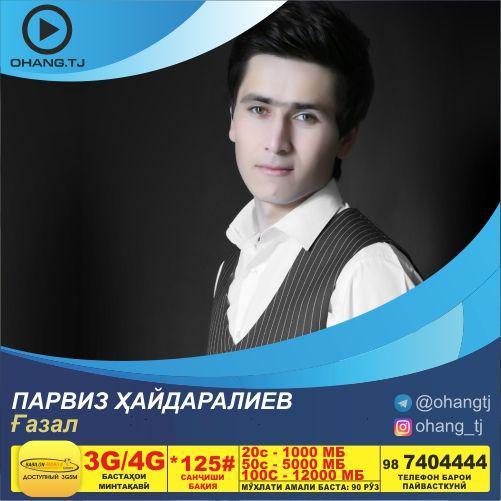 Парвиз Хайдаралиев-Газал 2019 | Parviz Haydaraliev-Gazal 2019