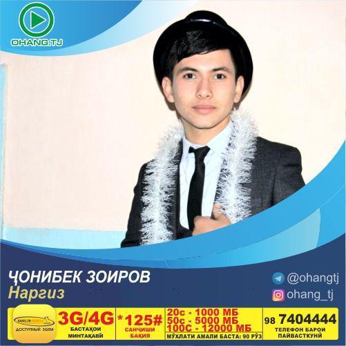 Чонибек Зоиров-Наргиз | Jonibek Zoirov-Nargiz