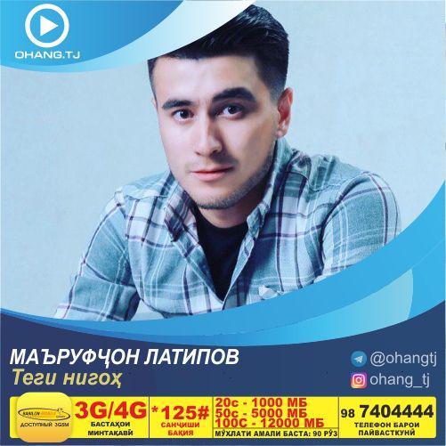 Маъруфчон Латипов-Теги нигох | Marufjon Latipov-Tegi nigoh